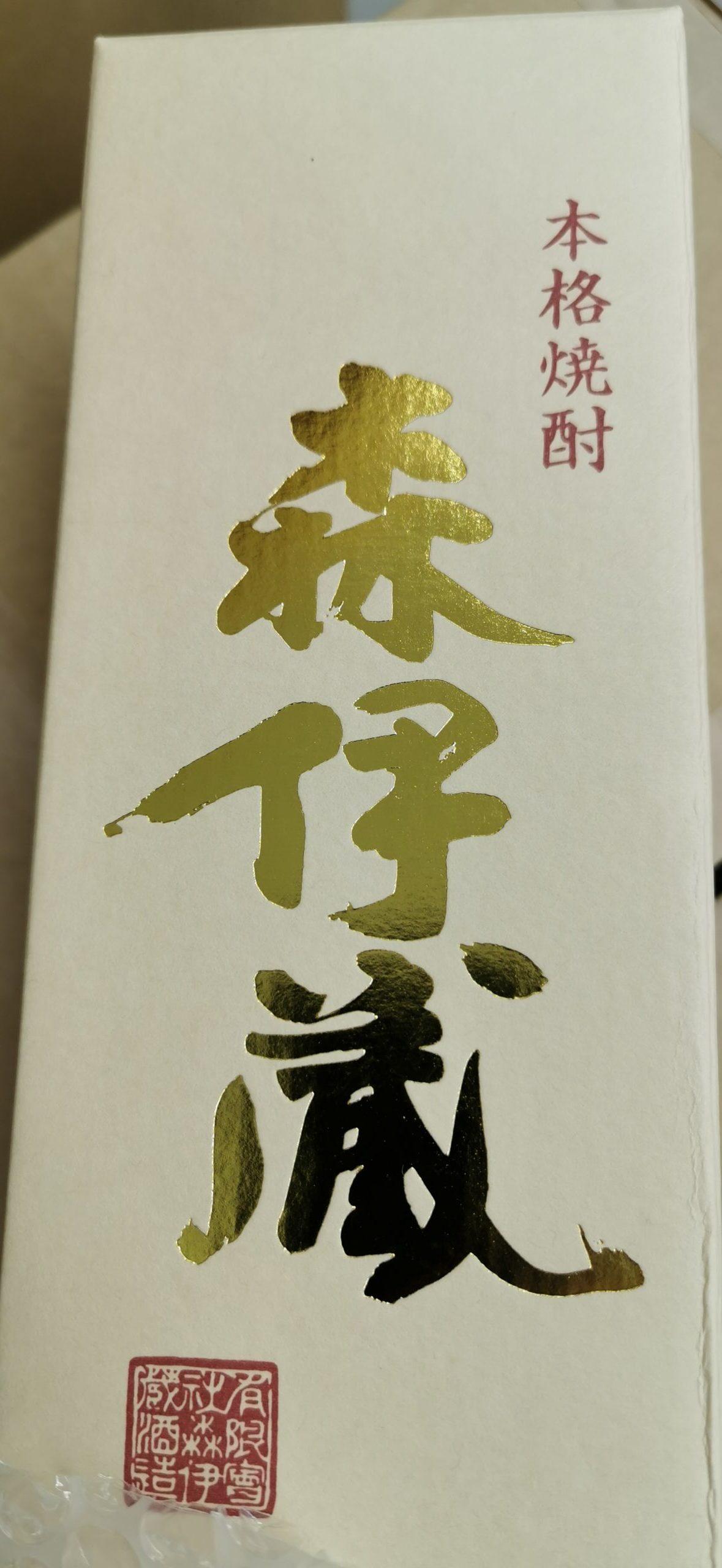 グレダービー賞品 237位 金ラベル本格焼酎「森伊蔵」