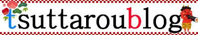 釣太郎ブログ