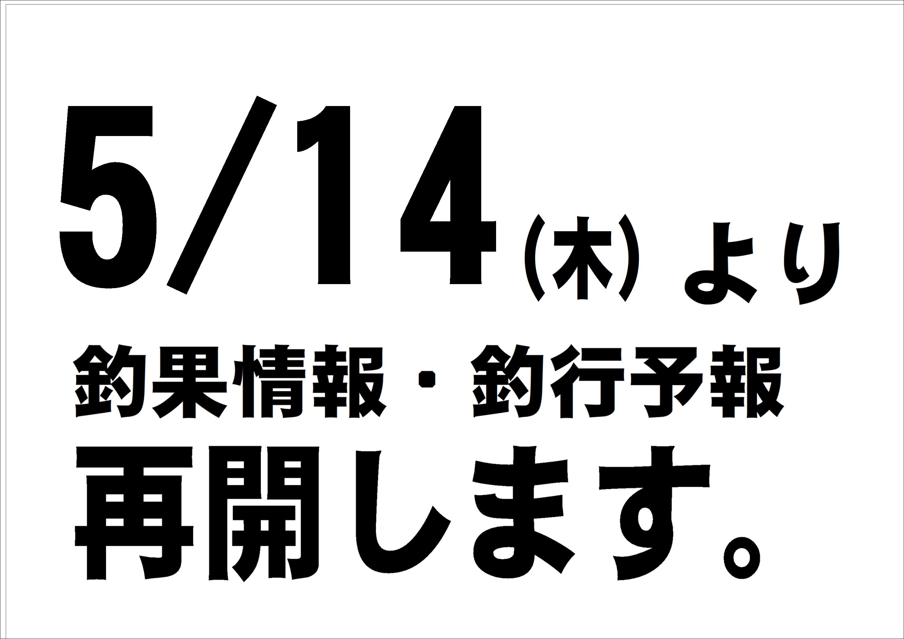 5/14(木)より釣果情報、釣行予報を再開します。