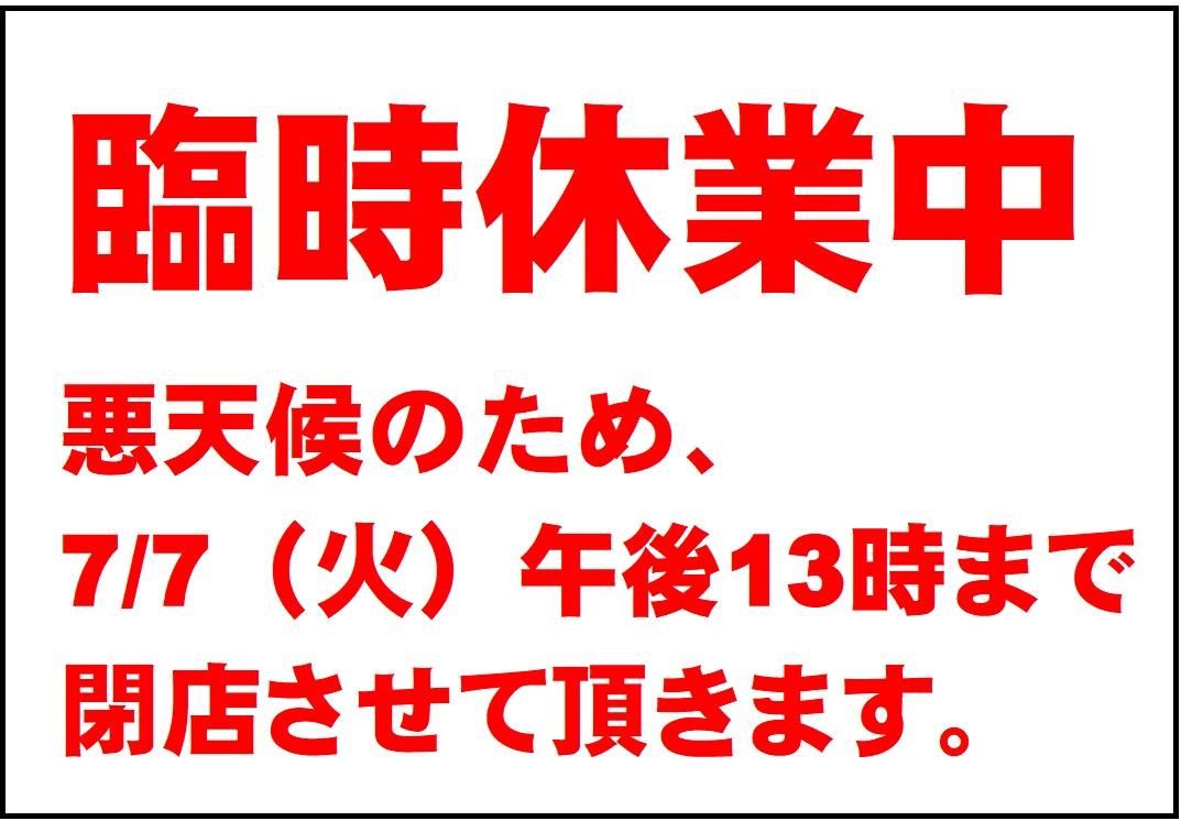 臨時休業のお知らせ 7/5(日)20時 ~ 7/7(火)13時まで