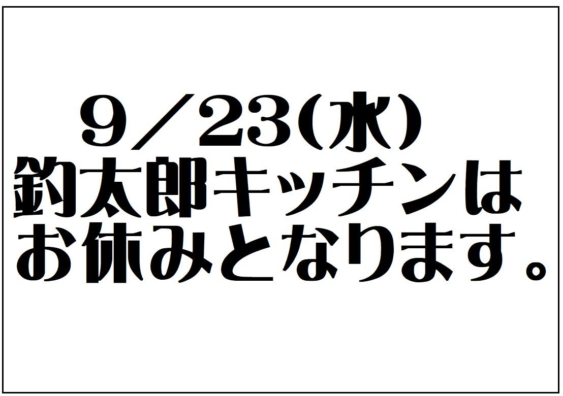 9/23(水)  釣太郎キッチンはお休みとなります