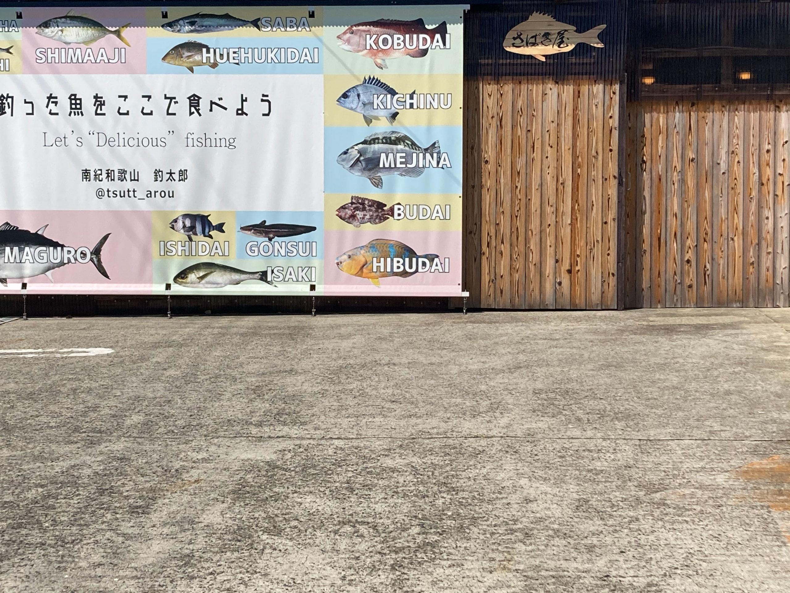 釣太郎キッチン定休日です