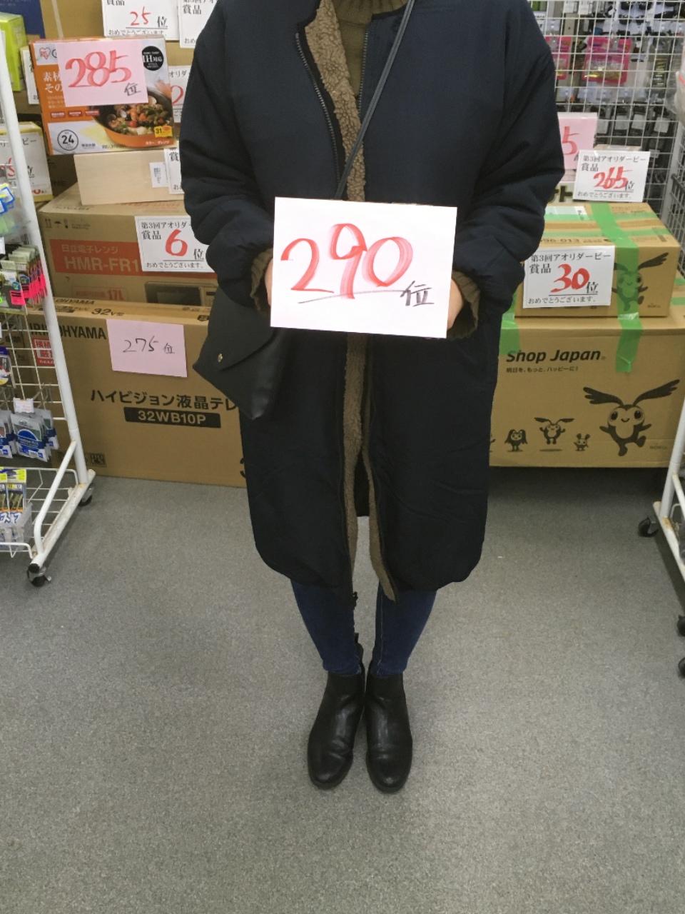 12/23   第5回アオリダービー  290 位  宮ちゃん様 温泉の素get !! おめでとうございます。