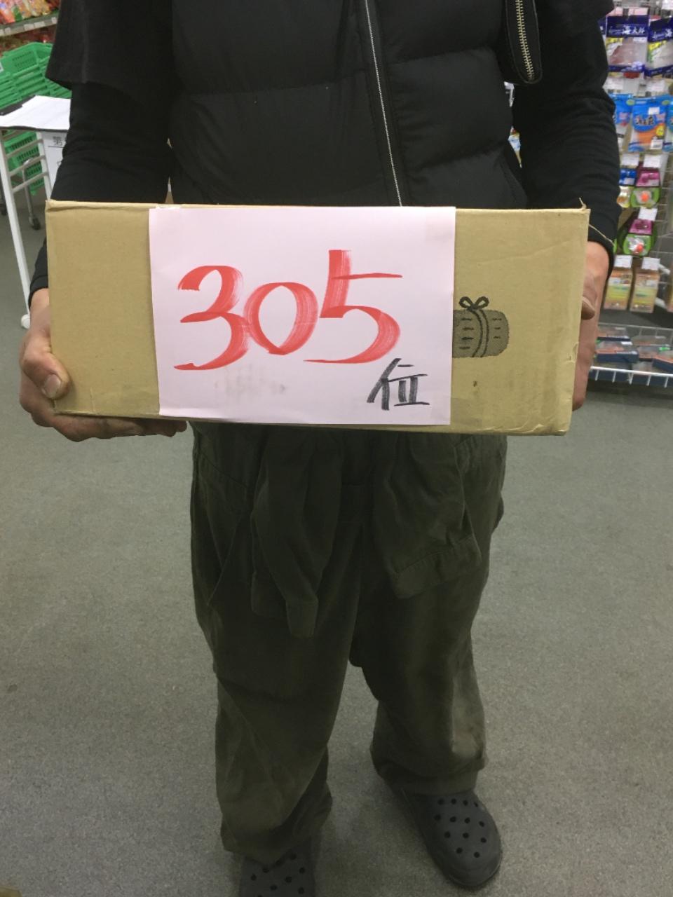 12/24    第5回アオリダービー     305 位  社長様  お米10㎏ get !! おめでとうございます。