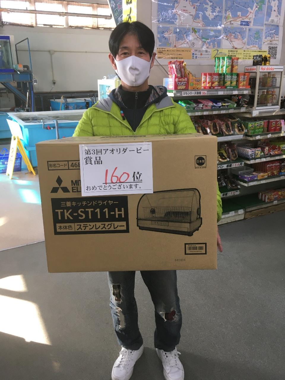 12/26    第5回アオリダービー     160 位  リホ-ムなお様  食器乾燥機get !! おめでとうございます。