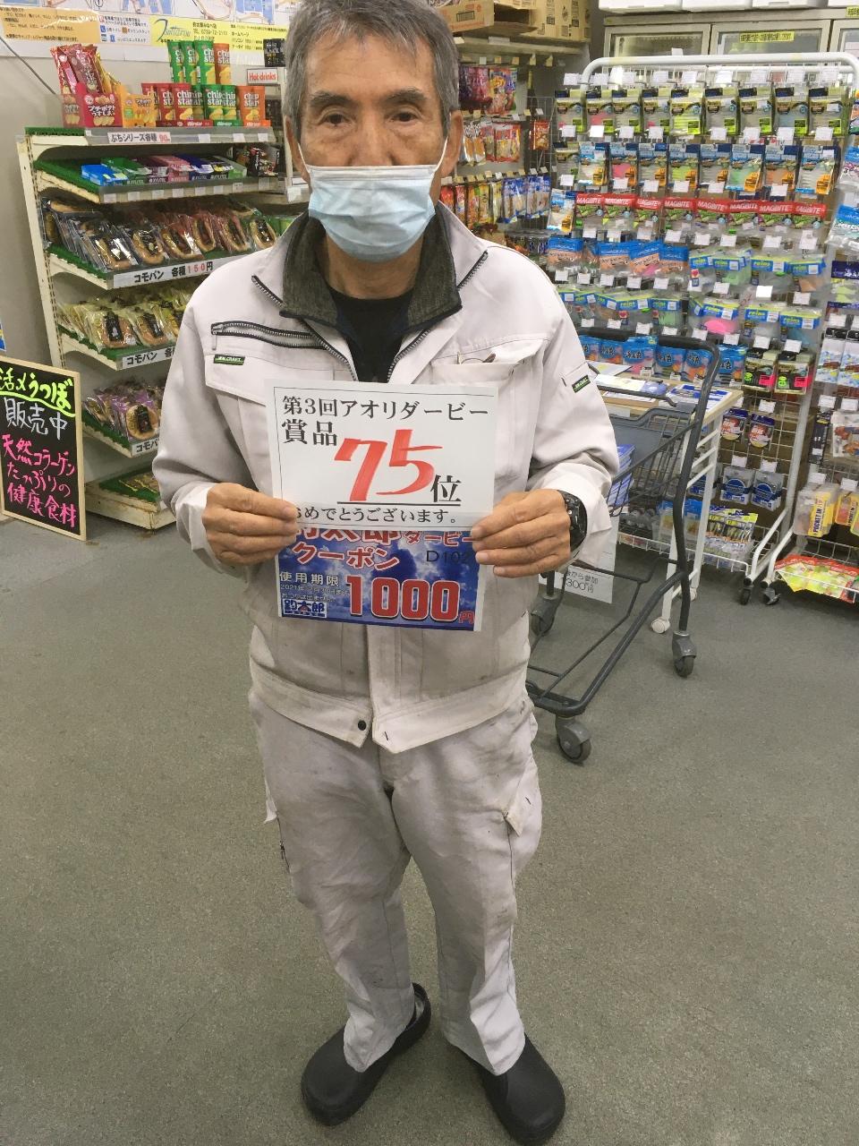 12/26    第5回アオリダービー      75位  タカボン様  釣太郎1000円ク-ポン券get !! おめでとうございます。
