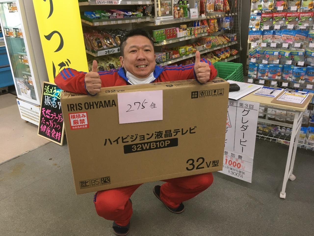 1/12    第5回アオリダービー      275位  バナナ様  アイリスオーヤマ32V型液晶テレビget !! おめでとうございます。