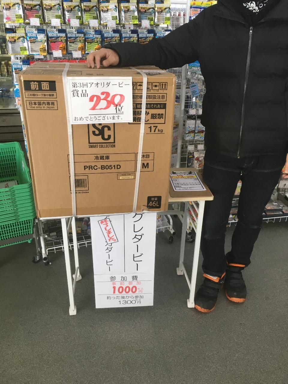 1/18    第5回アオリダービー      230位  フジラッピ様  小型冷蔵庫get !! おめでとうございます。
