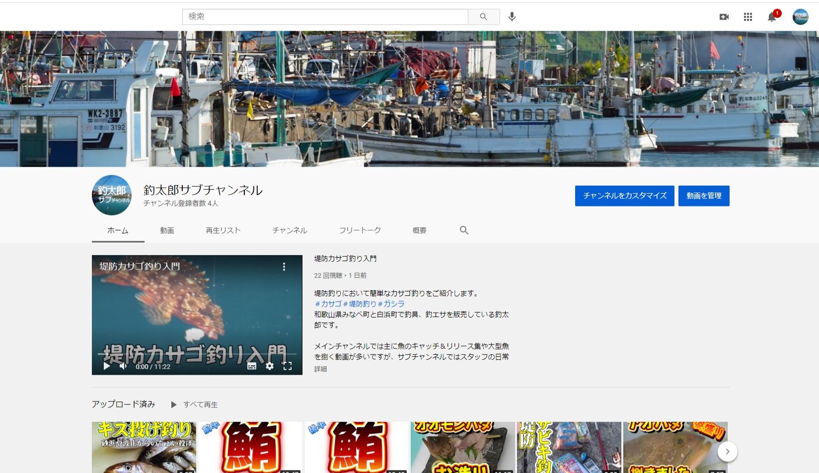 釣太郎YouTube サブチャンネルを開設しました!!