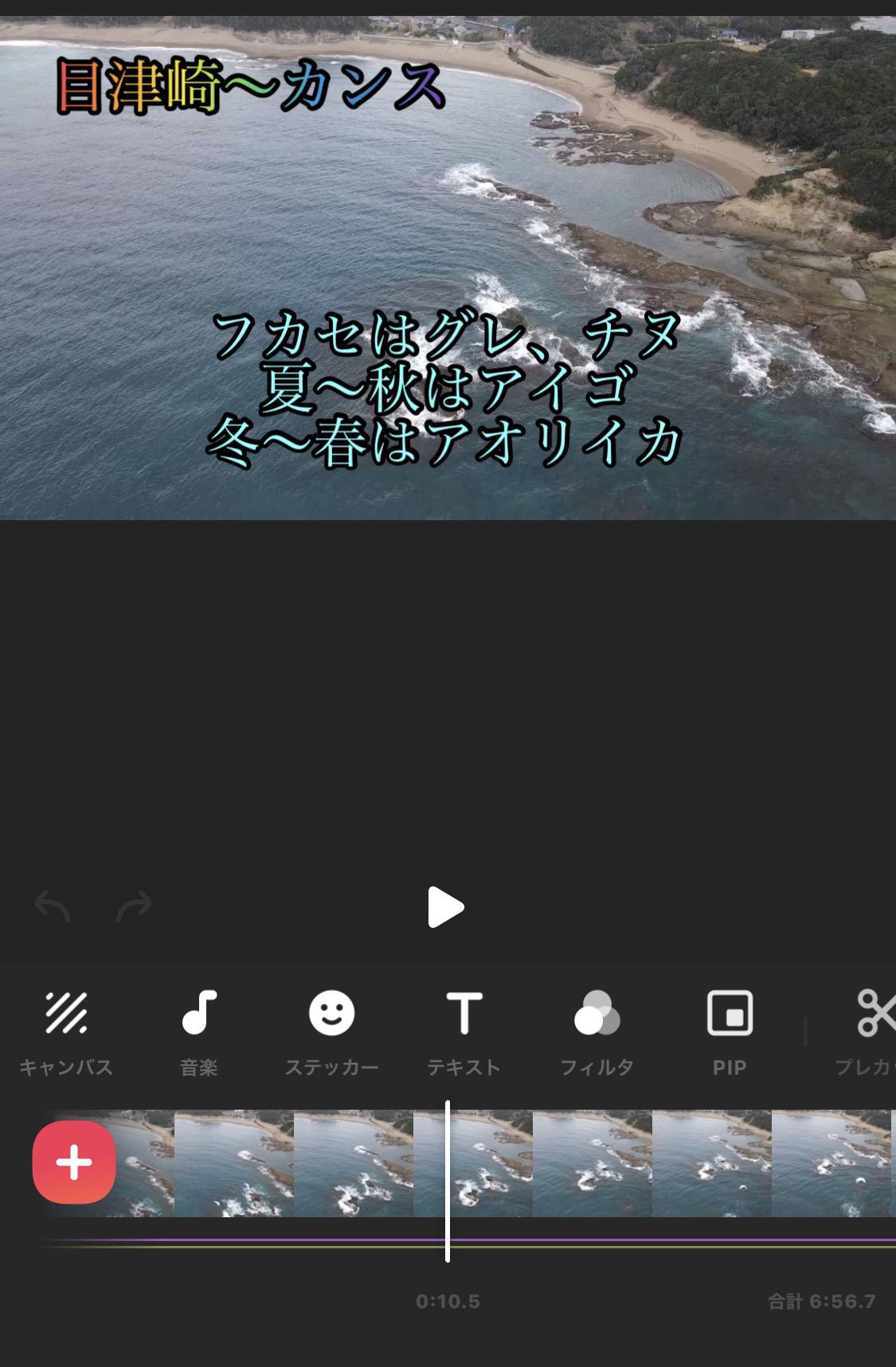 空撮映像を公開するまでの流れ!【後編】