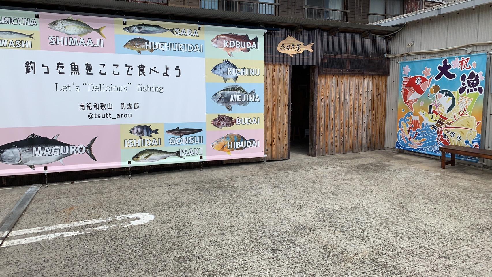 釣太郎キッチン【GW営業時間のご案内】