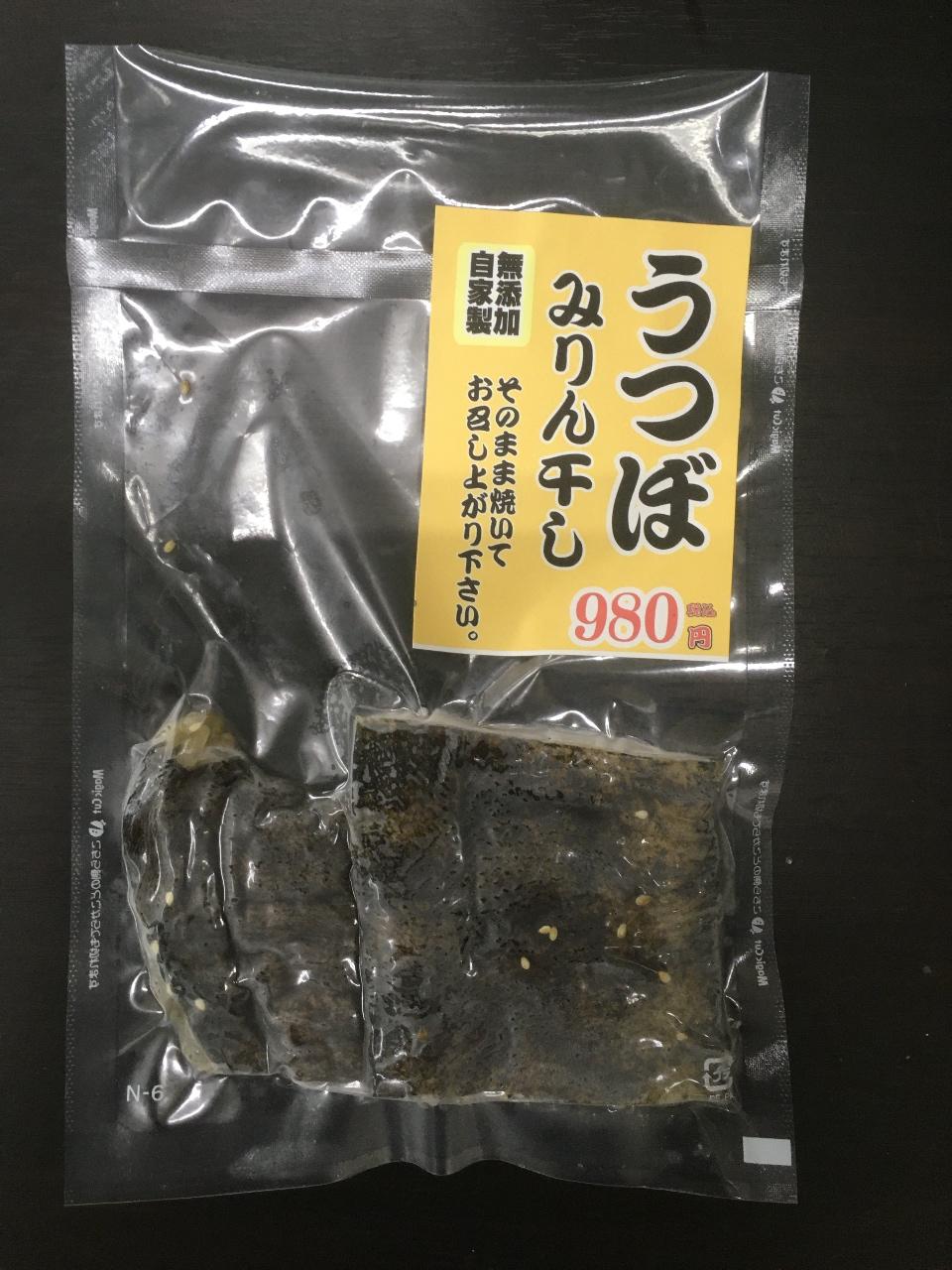 釣太郎キッチン・オリジナル商品「ウツボみりん干し」。もちろん手作り。