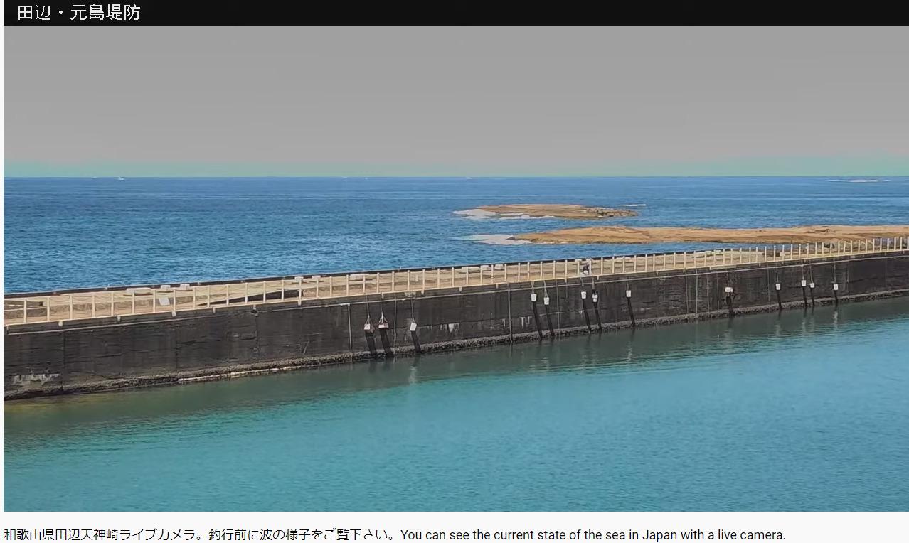 現在の和歌山県みなべ町周辺、白浜町周辺の波の様子。 釣行前は必ず海の様相を確認してください。