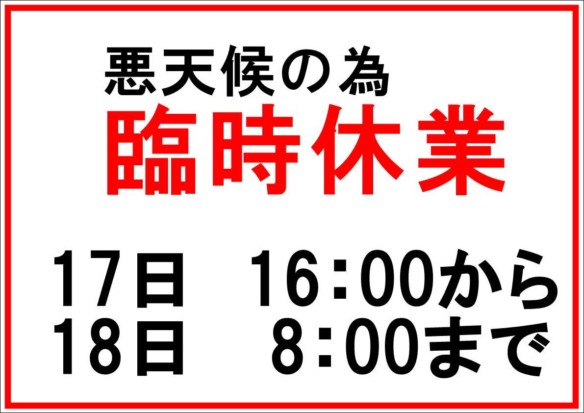 悪天候の為臨時休業 17日16:00~18日8:00まで