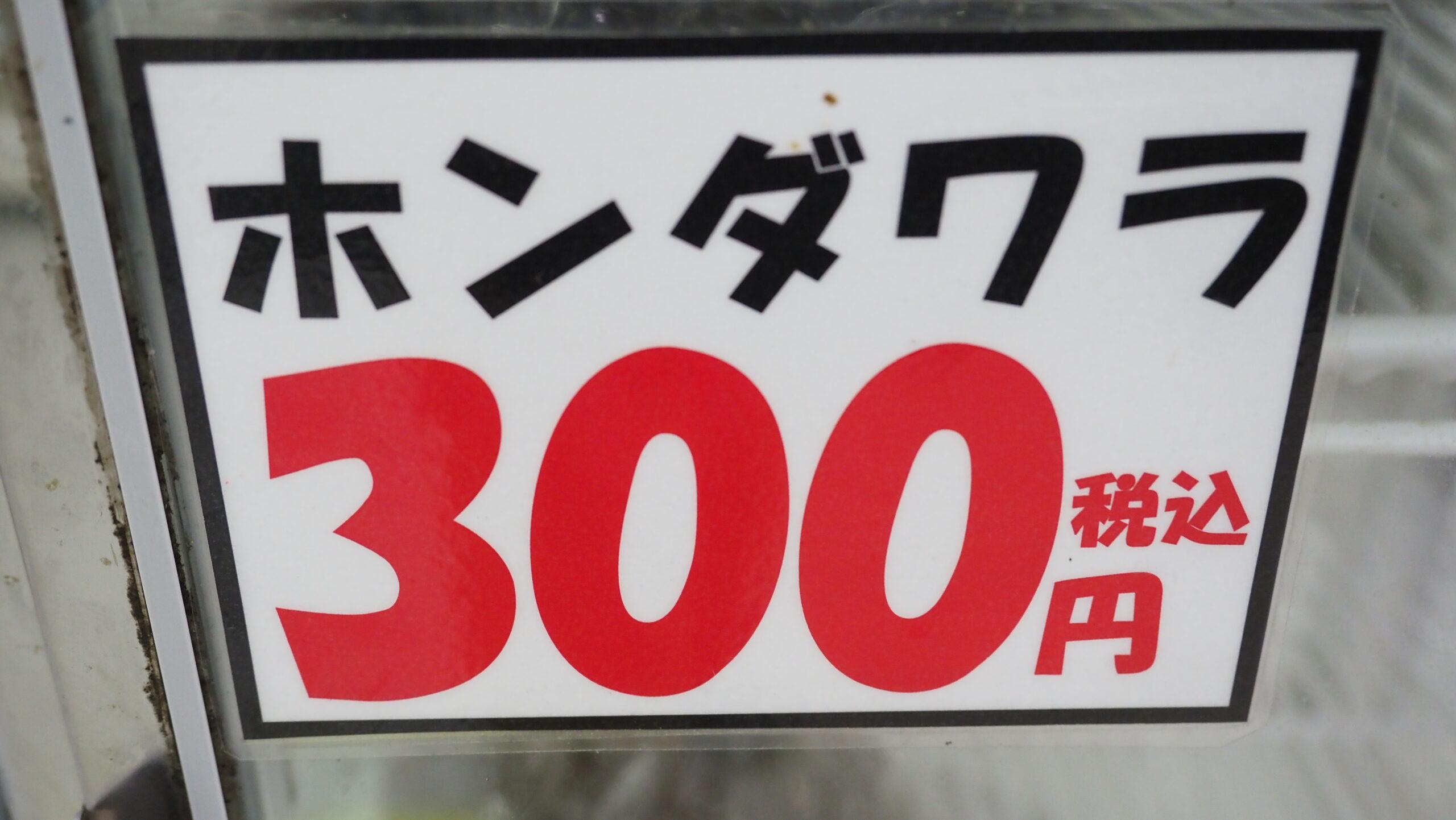 ホンダワラ 一時的に売り切れます。