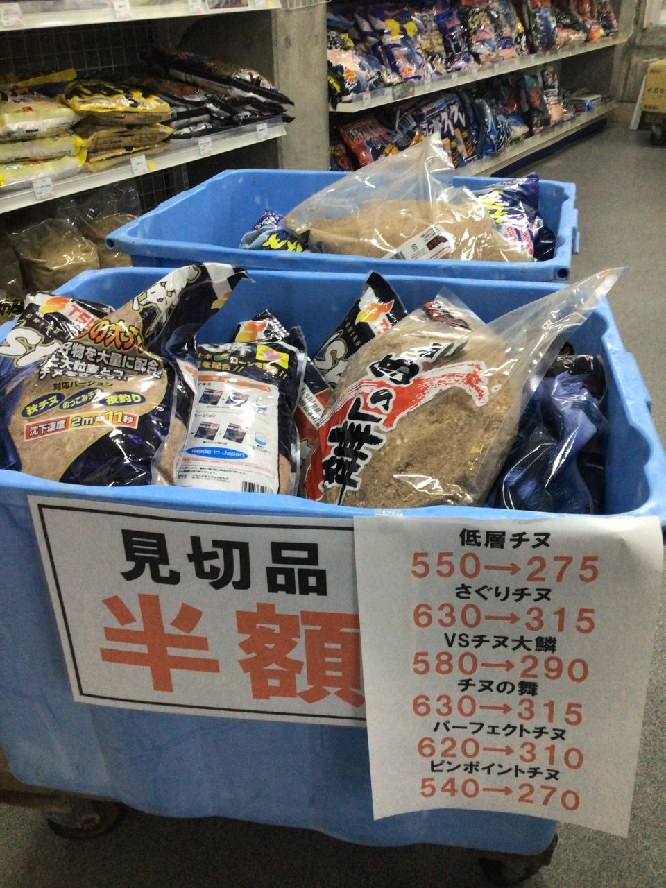 みなべ店、チヌ系集魚材の処分品、お買い得です