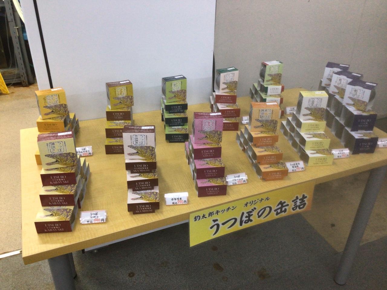 新商品【うつぼ缶詰】 全部で11種類出来ました。