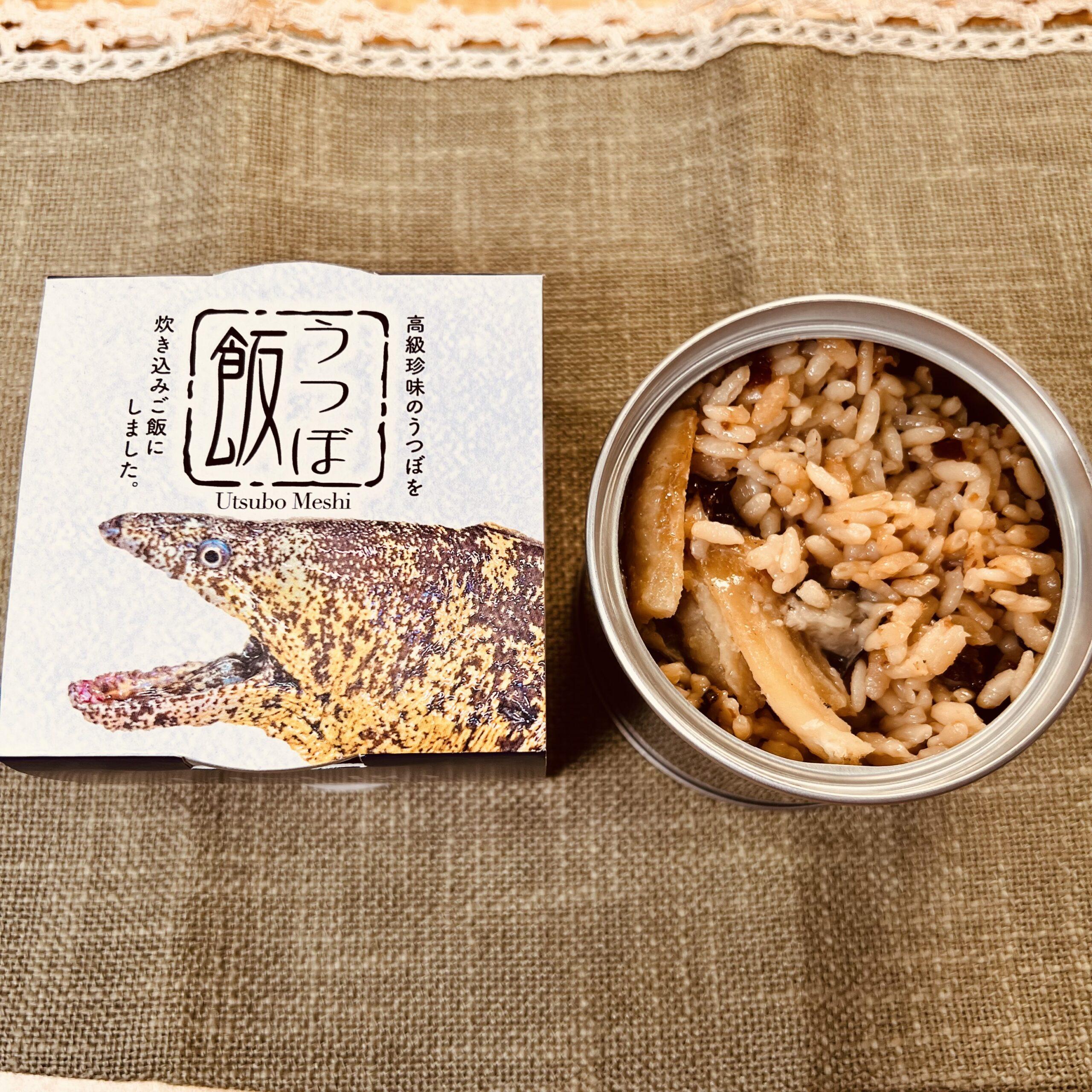 海のギャング「うつぼ」が缶詰になりました! 珍しく話題性が高いので、SNSのネタ作り、お土産にどうぞ!【ウツボショップ釣太郎キッチン】
